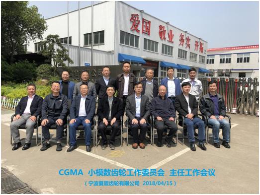 齿轮技术会议