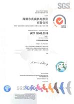 IATF16949(CN11/30730.01)