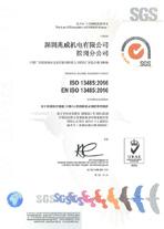 ISO13485(CN18/42018)