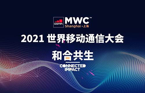 2021世界移动通讯展(上海)MWC