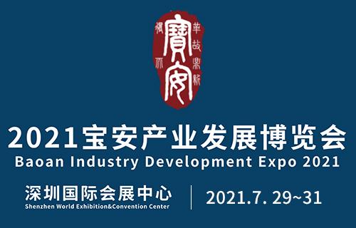 2021宝安产业博览会