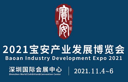 2021宝安产业发展博览会