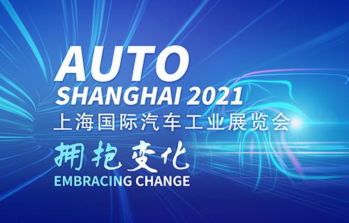2021上海汽车工业展AUTO