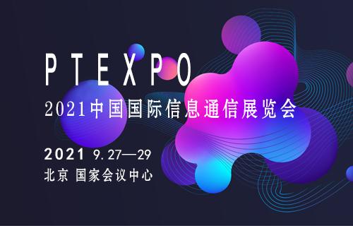 2021中国国际信息通信展览会