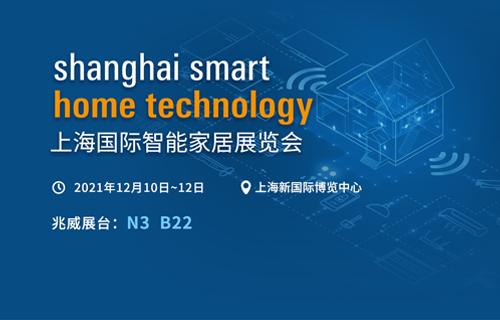 2021上海国际智能家居展览会